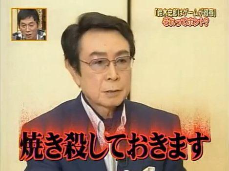 鈴木史郎コメント
