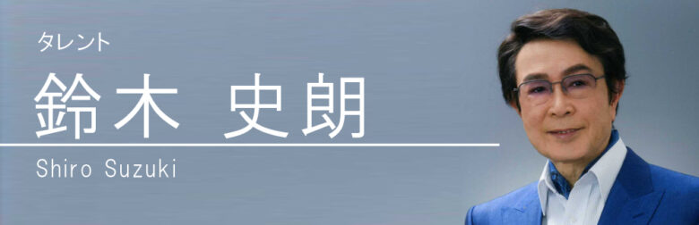 shiro_suzuki