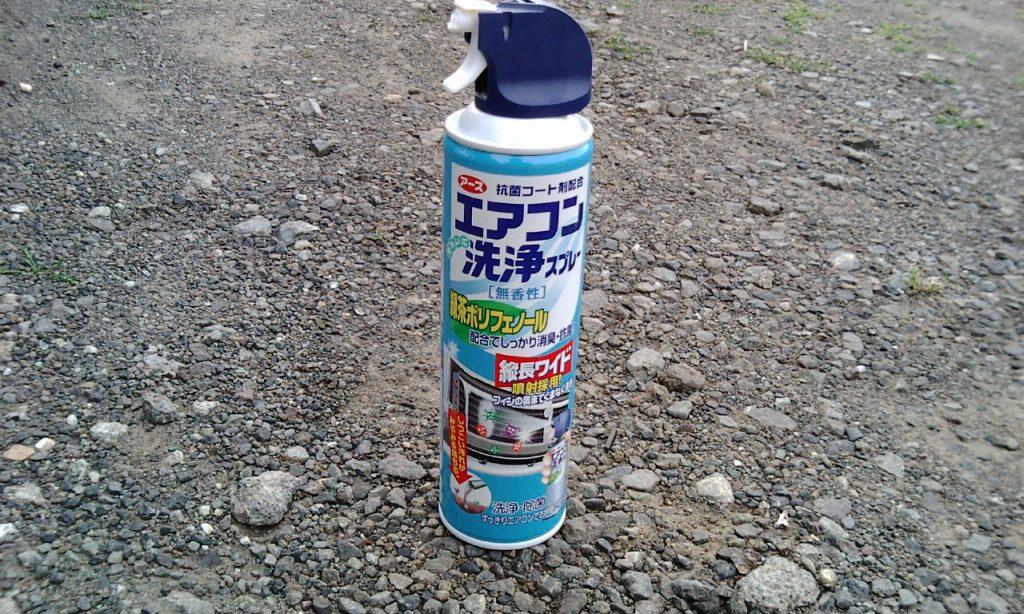 エアコン洗浄剤