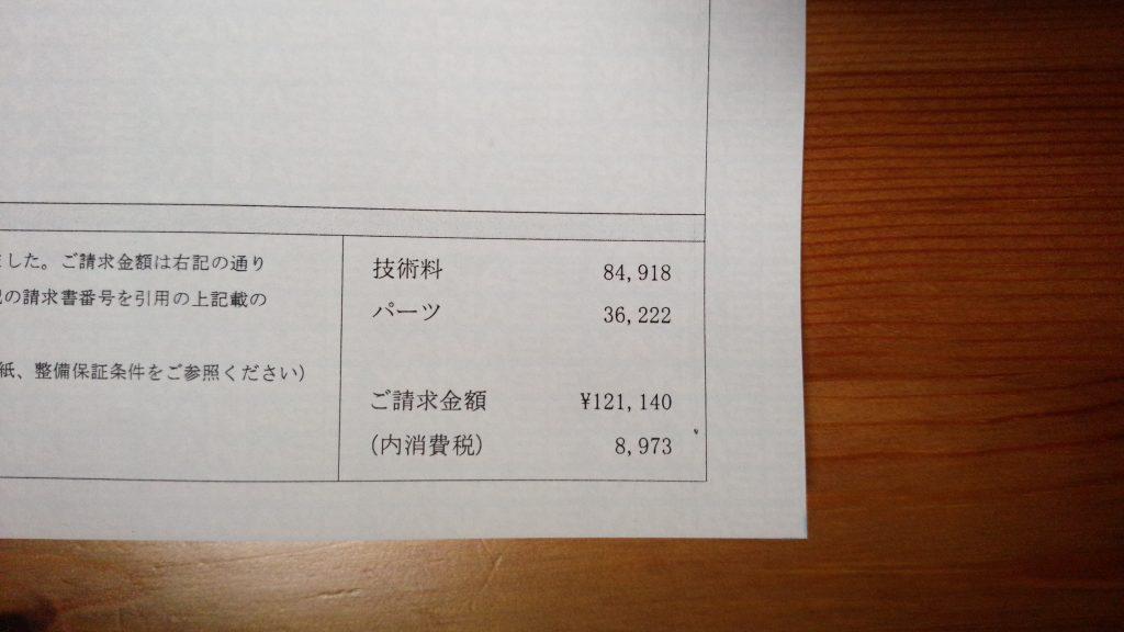 車検支払い3