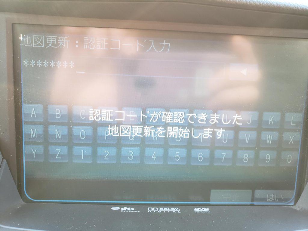 SRXナビアップデート3